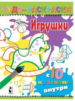 Н. Карпова - Игрушки обложка книги
