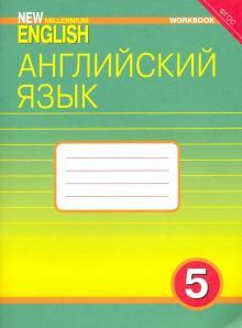 Английский язык. 5 класс. 4 год обучения. Рабочая тетрадь к учебнику New Millennium English. ФГОС