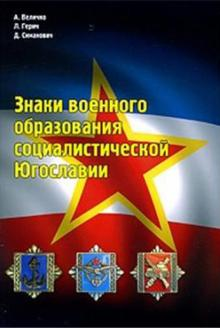 Знаки военного образования социалистической Югославии - Величко, Герич, Симанович