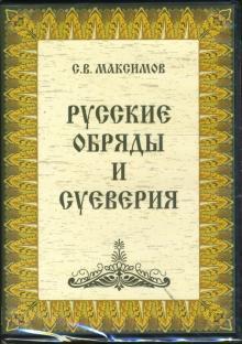 Русские обряды и суеверия (DVDpc)