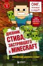 Дневник Стива. Книга 1. застрявшего в Minecraft