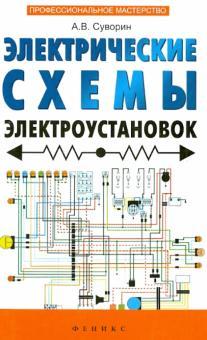 Электрические схемы электроустановок: составление и монтаж. Практическое пособие электрикам