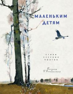Маленьким детям. Стихи русских поэтов