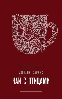 Джоанн Харрис - Чай с птицами