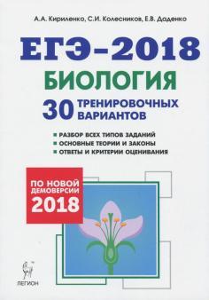 Биология. Подготовка к ЕГЭ-2018. 30 тренировочных вариантов по демоверсии 2018 года
