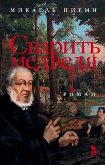 Микаэль Ниеми - Сварить медведя