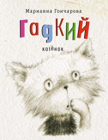 Марианна Гончарова - Гадкий котенок