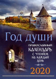 Год души. Православный календарь с чтением на каждый день. 2020