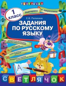 Задания по русскому языку. 1 класс