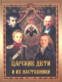 Царские дети и их наставники - Борис Глинский