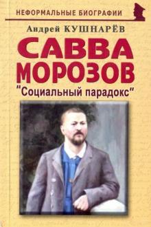 """Савва Морозов: """"Социальный парадокс"""""""