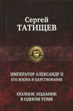 Император Александр II. Его жизнь и царствование. Полное издание в одном томе