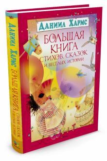 Большая книга стихов, сказок и веселых историй - Даниил Хармс