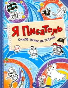 Я писатель. Книга моих историй - Мария Шкурина