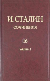 Сочинения. Том 16. Часть 1. Сентябрь 1945 - декабрь 1948