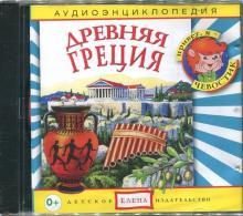 Аудиоэнциклопедия. Древняя Греция (CDmp3)