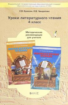 Уроки литературного чтения в 4-м классе. Методические рекомендации для учителя. ФГОС
