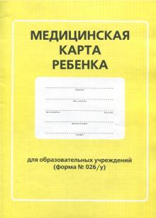 Медицинская карта ребенка для образовательных учреждений. Форма № 026/у