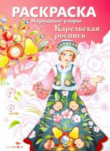 """Народные узоры """"Карельская роспись"""""""