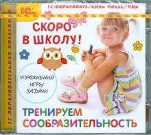 Скоро в школу. Тренируем сообразительность (CD)
