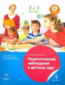 Педагогические наблюдения в детском саду. Учебно-практическое пособие для педагогов дошкольного обр.