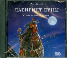 Лабиринт луны. Музыка невидимых планет (CD)