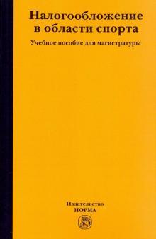 Налогообложение в области спорта - Мачехин, Петрова, Ткаченко, Чернобровкина
