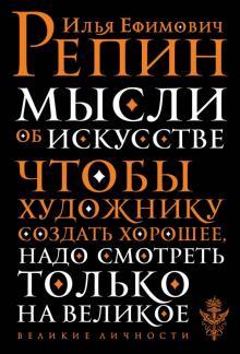 Мысли об искусстве - Илья Репин