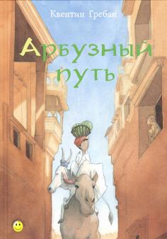 Книжка-Улыбка