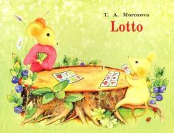 Татьяна Морозова - Самоучитель английского языка для детей и родителей. Лото обложка книги