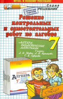 Решение контрольных и самостоятельных работ по алгебре за 7 класс к пособию Л.И. Звавича и др.
