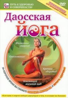 Даосская йога (DVD)