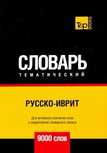 Русско-иврит тематический словарь - 9000 слов - А. Таранов