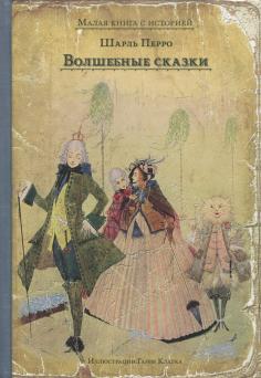 Малая книга с историей