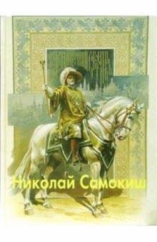 Николай Самокиш