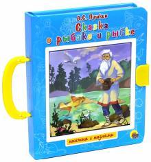 Пазл с замком. Сказка о рыбаке и рыбке - Александр Пушкин