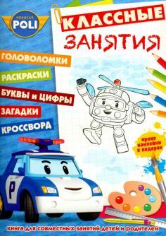 Робокар Поли и его друзья. Классные занятия №1505