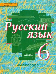 Русский язык. 6 класс. Учебник. В 2-х частях. Часть 1. ФГОС