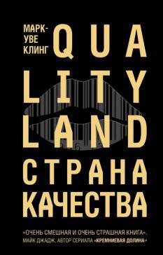 Страна Качества. Qualityland
