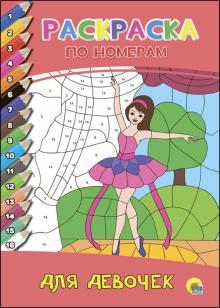 """Книга: """"Раскраска по номерам. Для девочек"""". Купить книгу ..."""