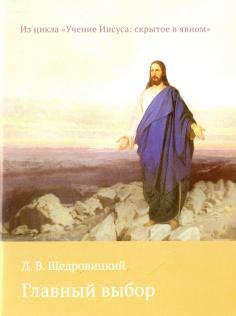 Учение Иисуса: скрытое в явном