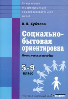 Социально-бытовая ориентировка. 5-9 классы. Методическое пособие. Адаптированнные программы