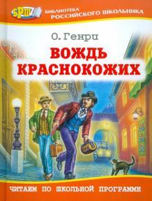 Вождь краснокожих - Генри О.