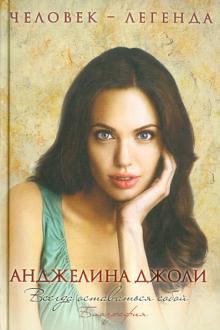 Анджелина Джоли. Биография