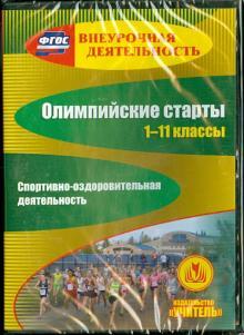 Олимпийские старты. 1-11 классы. Спортивно-оздоровительная деятельность (CD). ФГОС