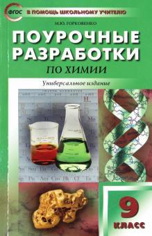 Химия. 9 класс. Поурочные разработки. Универсальное издание. ФГОС