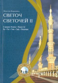 Кораническая серия