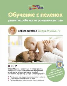 Обучение с пеленок. Развитие ребенка от рождения - Олеся Жукова