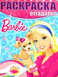 """Книга: """"Раскраска-отгадалка. Барби (№1435)"""". Купить книгу ..."""