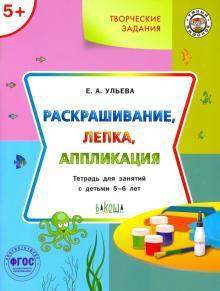 Творческие задания. Раскрашивание, лепка, аппликация. Тетрадь для занятий с детьми 5-6 лет. ФГОС ДО